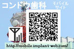 モバイル サイト http://mobile.implant-web.com/